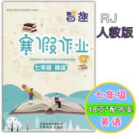 2020新版 智趣寒假作业七年级英语人教版 初中7年级R版寒假练习册