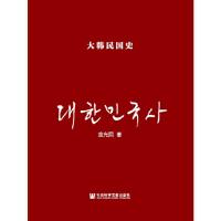 【二手旧书9成新】大韩民国史 金光熙 9787509762059 社会科学文献出版社