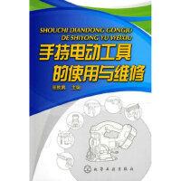 【新书店正版】 手持电动工具的使用与维修 张敦鹏 化学工业出版社 9787122092205