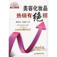 美容化妆品热销有绝招 龚震波,王颂舒 中国经济出版社 9787501790982