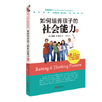 如何培养孩子的社会能力(Ⅱ) [美] 默娜·B.舒尔博士;刘荣杰 北京联合出版有限公司 9787559615312
