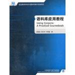 语料库应用教程――全国高等学校外语教师教学实践系列(附光盘)