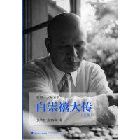 白崇禧大传(33岁担当北伐军总参谋长,他是日本人眼中的战神,真实还原国民党一级陆军上将白崇禧的戎马一生,国共内战中博弈内幕的真实客观披露)