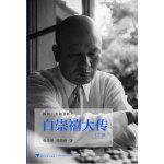 白崇禧大传(33岁担当北伐军总参谋长,他是日本人眼中的战神,真实还原国民党一级陆军上将白崇禧的戎马一生,国共内战中博弈