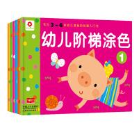邦臣小红花・幼儿阶梯涂色(套装全6册)