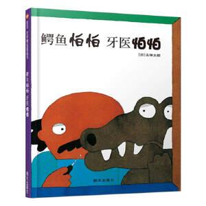 【限时秒杀包邮】鳄鱼怕怕 牙医怕怕 正版授权 0-3岁绘本,讲述了一段关于保护牙齿的经典故事、带入感极强。