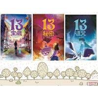 13宝藏系列(1-3册) 13秘密 13诅咒