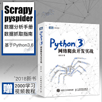 Python3 网络爬虫开发实战 程序开发数据 软件开发 Python3环境配置和基础知识 崔庆才Scrapy数据分析