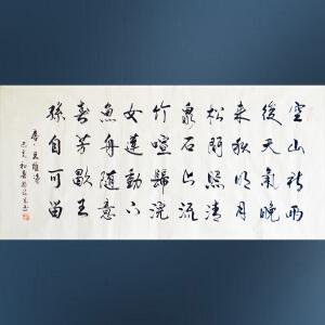 中国人民书画院院士   郭福军  空山新雨后  B6