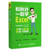和秋叶一起学Excel 秋叶 PPT 9787115454546 人民邮电出版社 新华书店 品质保障