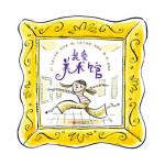 我爱美术馆 文:〔美〕苏珊韦尔德,图:〔加〕彼得雷诺兹 绘,崔维 9787550255357 北京联合出版公司 新华书