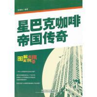 【二手旧书九成新】星巴克咖啡帝国传奇 程德胜著 中国铁道出版社