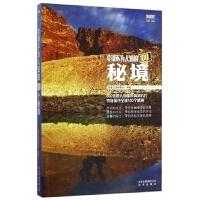 不为人知的100个秘境国内旅游秘境旅行香格里拉旅游纯玩自由行书 国内外知名100处神秘幽境旅行者旅游指南书籍