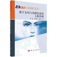 【按需印刷】-基于全局与局部信息的人脸识别