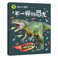 暖萌科学绘本 不一样的恐龙
