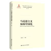 马克思主义如何中国化(马克思主义研究论库・第二辑)