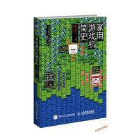 家用游戏机简史【正版图书,品质无忧】