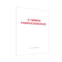 关于加强和改进中央和党的建设的意见 专著 guan yu jia qiang he gai jin 人民出版社 9787