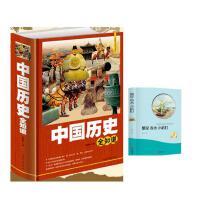 中国历史全知道 历史常识故事书籍 中华上下五千年中国古代近代史 青少年课外读物 +繁星春水小桔灯