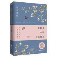 爱你是心底开出的花:徐志摩传