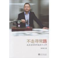 【旧书二手书8新正版】 不走寻常路――我在美特斯邦威的十三年 程伟雄 9787307137486武汉大学出版社