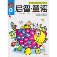 正版启智童谣0-3岁儿童早教书籍亲子益智童话图书智力开发