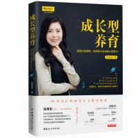 中国妇女:成长型养育 : 用成长型思维,培养孩子未来核心竞争力