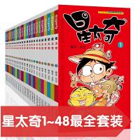 漫画故事书星太奇全集 1--10-20-30-40-41-42-43-44-45-46-47-48 全套48册漫P卡通