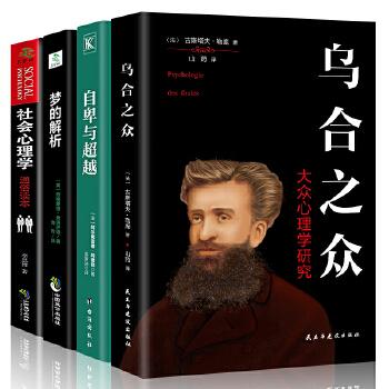 自控力 斯坦福大学心理学书籍正版媲美超级自控力气场书籍人性的弱点你+自卑与超越书做人不要太老实乌合之众正版