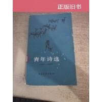 【二手旧书85成新】青年诗选:1981-1982; /本社编 中国青年出版社出版