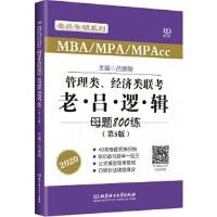 【二手书9成新】2020MBA/MPA/MPAcc管理类、经济类联考 老吕逻辑母题800练(第5版)吕建刚吕建刚978