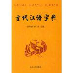 古代汉语字典,北京大学出版社,张双棣,陈涛9787301030745