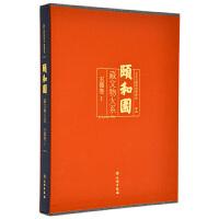 颐和园藏文物大系 玉器卷1 北京颐和园管理处编 文物出版社官方旗舰店