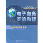 电子商务实验教程(高等院校电子商务专业系列教材)含光盘
