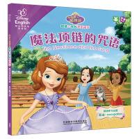 小公主苏菲亚智慧与成长双语故事:魔法项链的咒语・奇幻魔法课