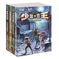 少年冒险王第二季(套装共4册)