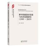 新中��旅游�I�l展�c���思想研究(1949-2019)