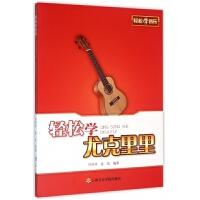 轻松学尤克里里/轻松学音乐