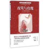 夜莺与玫瑰(王尔德童话精选)/中小学生课外必读文学经典