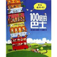 *100层的巴士正版一百麦克米伦少幼儿童宝宝亲子情商绘本故事图画书籍0-1-2-3-4-5-6-8岁
