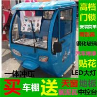 安徽思远电动三轮车车棚 雨蓬驾驶室三轮车车棚摩托车前车头前棚SN4005