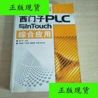 【二手旧书9成新】西门子PLC与InTouch综合应用 /普小洋 著 人民
