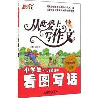小学生看图写话(1-3年级适用)(纪念版)