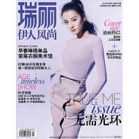 瑞丽伊人风尚2018年3期 期刊杂志