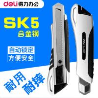 得力( deli)大号美工刀2057 重型金属安全裁纸刀壁纸刀刀架介刀工具