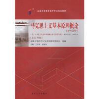 马克思主义基本原理概论 卫兴华,赵家祥 9787301258569 北京大学出版社