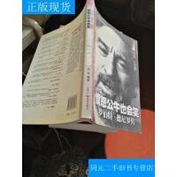 【二手旧书九成新】【正版现货】愤怒公牛也会笑 /大光 中国广播影视出版社