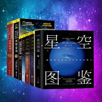 宇宙书籍儿童天文科普全套7册 正版现货 太空全书1+2+星座全书+行星全书+从粒子到宇宙+地球与太空+星空图鉴科普图书