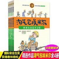淘气包埃米尔正版注音版全4册中国少年儿童出版社小学生一二