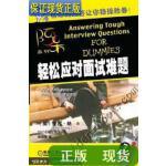 【二手旧书9成新】阿呆系列 轻松应对面试难题 /[英]杨(Yeung R.) 著,杨丽丽 ?